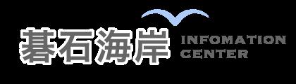 碁石海岸インフォメーションセンター
