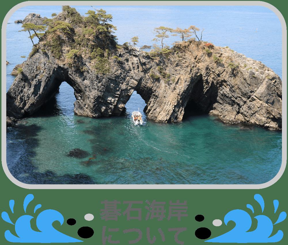 碁石海岸について