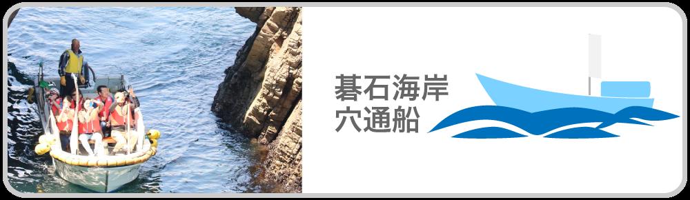 碁石海岸穴通船